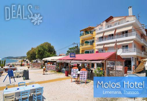 Molos 1* - снимка - 1