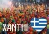 На карнавал в Ксанти през март! 1 нощувка със закуска, транспорт, водач и посещение на Кавала - thumb 1