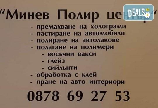 Карайте спокойно! Полиране на 2 броя фарове от Минев-Полир Център - Снимка 3