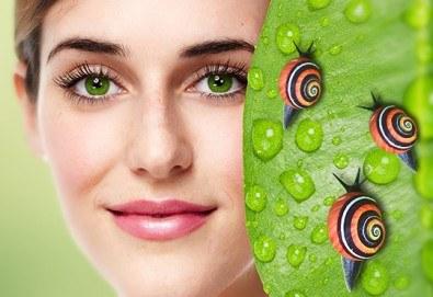 Сияние за Нея! Мануално почистване на лице, пилинг, маска с колаген, масаж + терапия с диамантено микродермабразио и крем с екстракт от охльови в Senses Massage & Recreation - Снимка