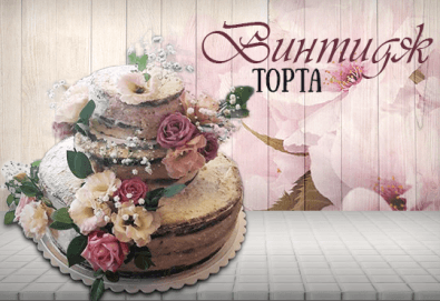 За Вашата сватба! Красива винтидж сватбена торта с открити блатове и декорирация истински цветя, предоставени от младоженците, Сладкарница Джорджо Джани! - Снимка