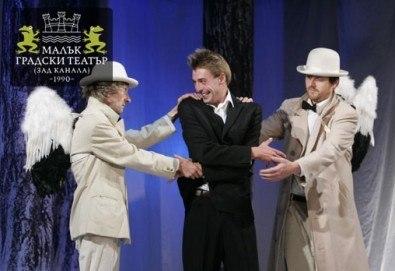 Гледайте комедията Балкански синдром от Станислав Стратиев на 11-ти декември (сряда) в Малък градски театър Зад канала! - Снимка