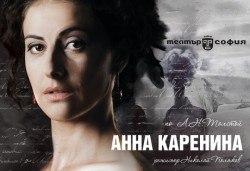 Гледайте Анна Каренина от Л.Н.Толстой на 17.12. от 19 ч. в Театър София, 1 билет! - Снимка
