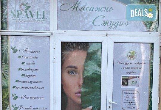 СПА пакет за Нея - ароматерапевтичен масаж на цяло тяло, масаж на лице + чаша вино в масажно студио Спавел! - Снимка 8