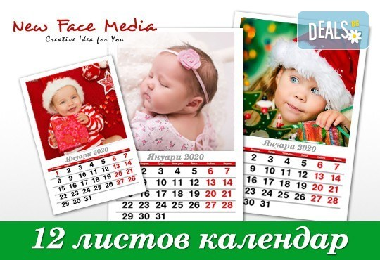 Вземете пакет от 10 броя 12-листови календари за 2020 г. с 12 Ваши снимки от New Face Media - Снимка 3