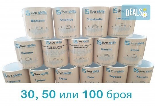 За Вашия бизнес! Рекламни чаши с лого, пълноцветен печат и надпис: 20, 30, 50 или 100 броя от Сувенири Царево! - Снимка 1