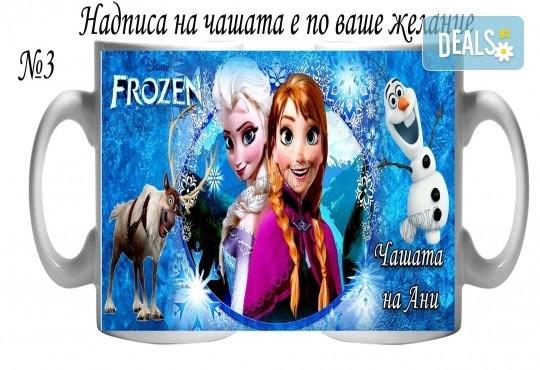 Красива чаша за момиче с герой от филм и надпис от Сувенири Царево