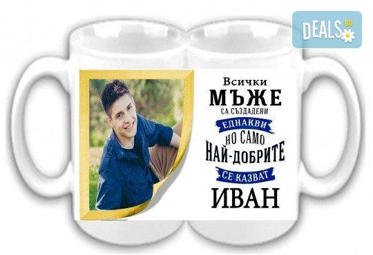 Подарък за рожден ден, имен ден или друг празник! Чаша със снимка и послание за всеки повод или с герой от филм от Сувенири Царево! - Снимка 1