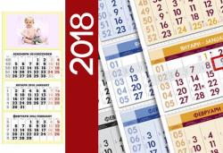 Страхотен подарък! 2 или 5 броя стенен работен календар за 2020 година с Ваша снимка от Офис 2 - Снимка