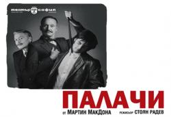 Деян Донков и Лилия Маравиля в Палачи от Мартин МакДона, на 19.12. от 19 ч. в Театър София, билет за един - Снимка
