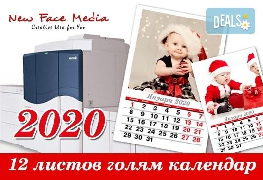 За цялото семейство! Пакет от 5 броя 12-листови календари за 2020 година с Ваши снимките по избор от New Face Media! - Снимка 3