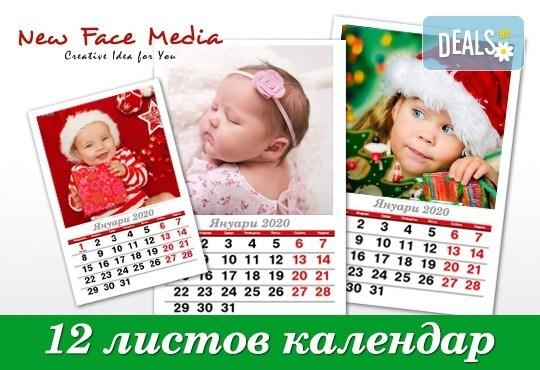 За цялото семейство! Пакет от 5 броя 12-листови календари за 2020 година с Ваши снимките по избор от New Face Media! - Снимка 2