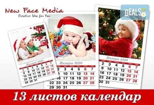За цялото семейство! Комплект от 5 броя еднакви 13-листови календари за 2020 година с Ваши снимки по избор от New Face Media! - Снимка 2