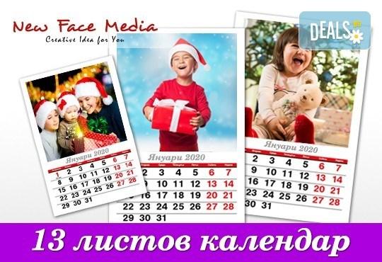 За цялото семейство! Комплект от 5 броя еднакви 13-листови календари за 2020 година с Ваши снимки по избор от New Face Media! - Снимка 1