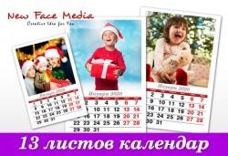 За цялото семейство! Комплект от 5 броя еднакви 13-листови календари за 2020 година с Ваши снимки по избор от New Face Media! - Снимка