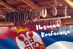 Фестивал на пегланата колбасица през януари в Пирот! 1 нощувка със закуска и вечеря в Етно село Срна, транспорт и посещение на Цариброд - Снимка