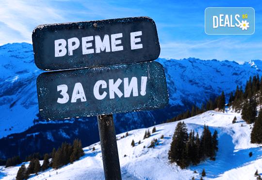 Откриваме ски сезона в Банско! Еднодневен наем на ски или сноуборд оборудване за възрастен или дете и безплатен трансфер до лифта, от Ски училище Rize! - Снимка 1