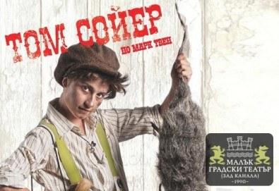 За децата! На 28-ми декември (събота) гледайте Том Сойер по едноименния детски роман на Марк Твен в Малък градски театър Зад канала!