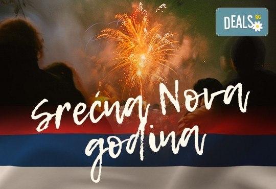 Нова година в Крагуевац, Сърбия! 2 нощувки със закуски в President Lux 3*, транспорт и програма в Ниш - Снимка 1
