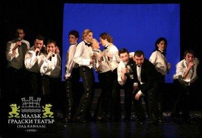 Хитовият спектакъл Ритъм енд блус 1 в Малък градски театър Зад Канала на 30-ти декември (понеделник)
