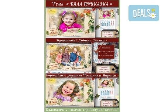 Подарък за цялото семейство! 3 индивидуални коледни календара с неограничен брой снимки и дизайн по избор от АРТ™ Магнити и Сувенири! - Снимка 4