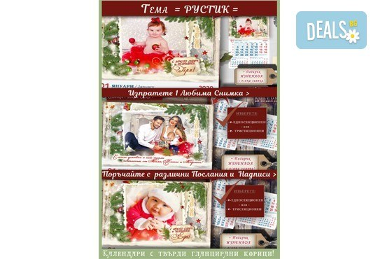 Подарък за цялото семейство! 3 индивидуални коледни календара с неограничен брой снимки и дизайн по избор от АРТ™ Магнити и Сувенири! - Снимка 6