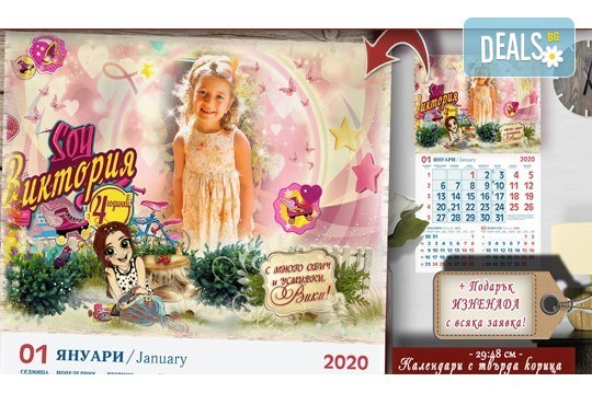5 броя еднакви календара със снимки и тема по избор + подарък: 2 броя арт магнити със същия дизайн/снимка от АРТ™ Магнити и Сувенири! - Снимка 2