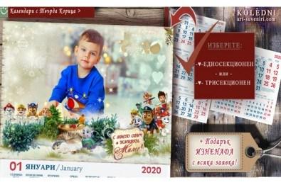 5 броя еднакви календара със снимки и тема по избор + подарък: 2 броя арт магнити със същия дизайн/снимка от АРТ™ Магнити и Сувенири! - Снимка