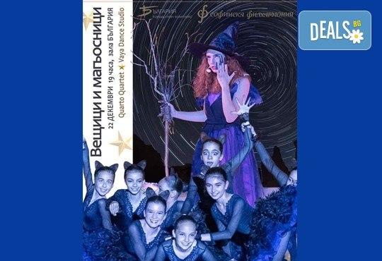 """Балет-приказка """"Вещици и магьосници"""", на 22.12. от 19 ч. в Зала България"""", 1 билет"""