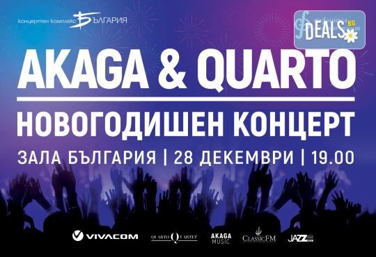 Новогодишно парти с Акага и Кварто квартет, на 28.12. от 19 ч. в Зала България, 1 билет
