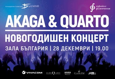 """Новогодишен концерт на емблематичните Акага и Кварто квартет! На 28.12. събота от 19:00 ч. в Зала """"България""""! - Снимка"""