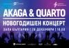 """Новогодишен концерт на емблематичните Акага и Кварто квартет! На 28.12. събота от 19:00 ч. в Зала """"България""""! - thumb 1"""