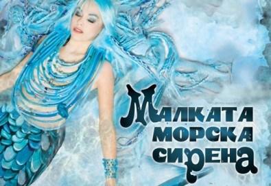 Гледайте Малката морска сирена на 25.01. от 11 ч., в Театър ''София'', билет за двама! - Снимка