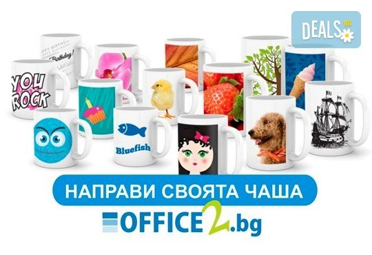 За фирми! 30, 50 или 100 броя чаши с лого от Офис 2