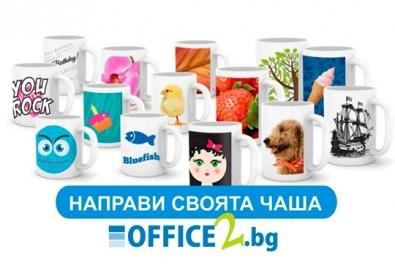 За Вашия бизнес! Рекламни чаши с лого, пълноцветен печат и надпис: 30, 50 или 100 броя от Офис 2 - Снимка