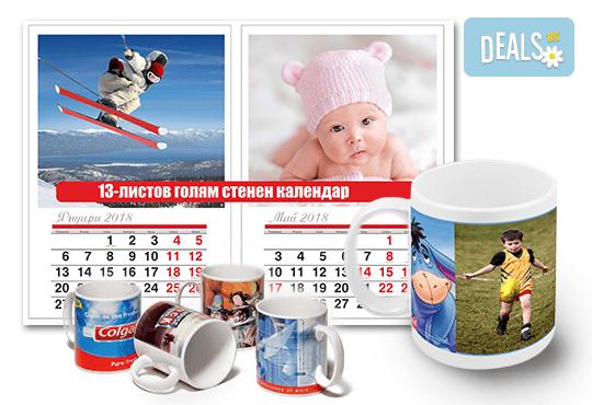 Лимитирана промоция! 13-листов календар със снимка на клиента + керамична чаша със снимки и пожелания от Офис 2 - Снимка 1