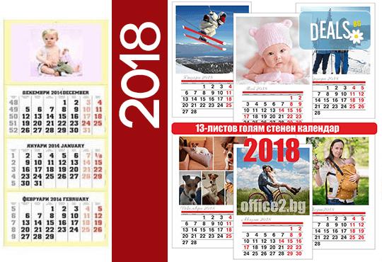 Лимитирана оферта! Голям 13-листов календар със снимки на клиента + 2 работни календара със снимки и надписи от Офис 2 - Снимка 1