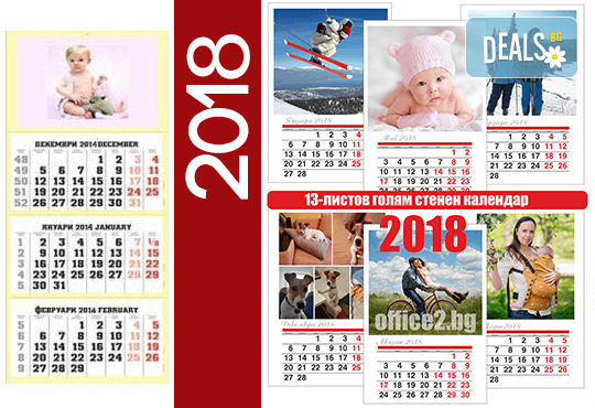 Лимитирана оферта! Голям 13-листов календар със снимки на клиента + работен календар със снимки и надписи от Офис 2 - Снимка 1