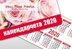 500 броя джобни календарчета 2020 г. с качествен пълноцветен печат, с готов файл за печат от New Face Media - Снимка