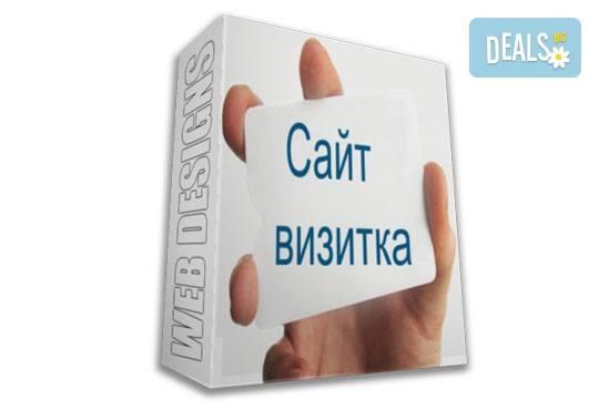 Искате да развиете бизнеса си? Пакет Визитка - изработка на уеб сайт до 6 страници, хостинг план и домейн от Web Designs Ltd - Снимка 1