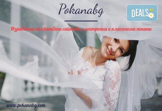 За Вашата сватба или фирмено събитие! Изработка на електронна покана за сватба, кръщене, рожден ден или друго + подарък: поддомейн и хостинг от Pokanabg.com - Снимка 3