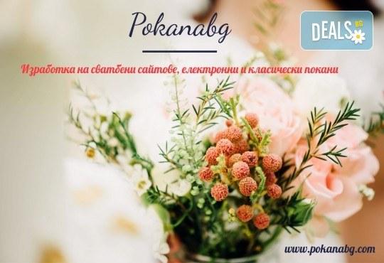 За Вашата сватба или фирмено събитие! Изработка на електронна покана за сватба, кръщене, рожден ден или друго + подарък: поддомейн и хостинг от Pokanabg.com - Снимка 7
