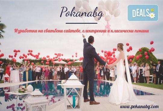 За Вашата сватба или фирмено събитие! Изработка на електронна покана за сватба, кръщене, рожден ден или друго + подарък: поддомейн и хостинг от Pokanabg.com - Снимка 8
