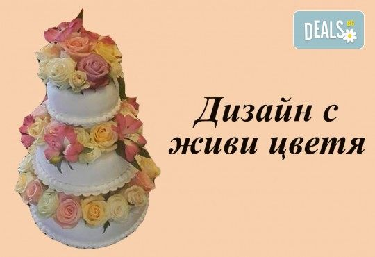 За Вашата сватба! Красива сватбена торта, декорирана с истински цветя, предоставени от младоженците и изпълнена от Сладкарница Джорджо Джани! - Снимка 5