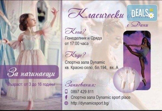 Красота и изящество! 1 урок по класически балет за деца от 3 до 16-годишна възраст в спортна зала Dynamic - Снимка 6