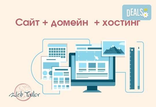 Изработка на нов бизнес сайт с адаптация за всички устройства + SEO оптимизация, хостинг и домейн от Web Tailor! - Снимка 1