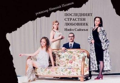 Две комедии на Уди Алън и Нийл Саймън - ''Олд Сейбрук'' и ''Последният страстен любовник'' гледайте на 04.02. от 19 ч. в Театър ''София'', билет за един!