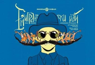Гледайте черната комедия Емигрантски рай на 11.02. от 19ч. в Театър ''София'', билет за един!