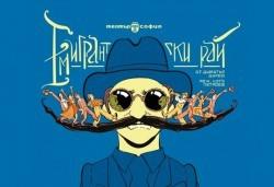 Гледайте черната комедия Емигрантски рай на 11.02. от 19ч. в Театър ''София'', билет за един! - Снимка