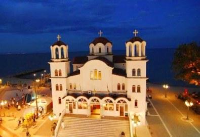 Екскурзия до Паралия Катерини през март или май! 2 нощувки със закуски в хотел 3*, транспорт, посещение на Солун и Мелник - Снимка